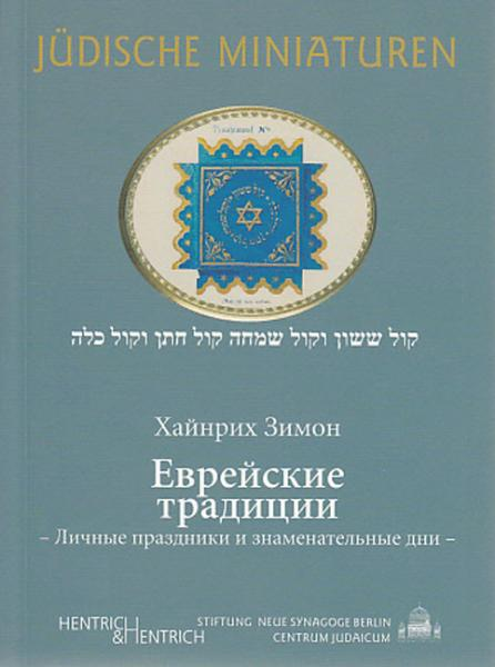 Cover Leben im Judentum, Heinrich Simon, Jewish culture and contemporary history